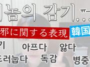 韓国語で「風邪で寝込んでました」&「病み上がり」を表現