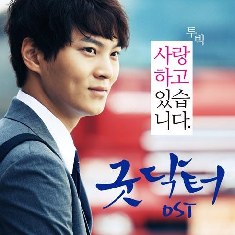 2BIG「I'm Loving You / 愛しています / 사랑하고 있습니다」歌詞で学ぶ韓国語