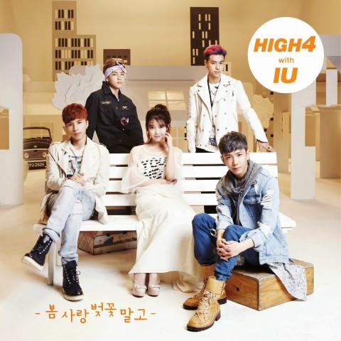 High 4, IU「春、愛、桜以外 / 봄 사랑 벚꽃 말고」歌詞で学ぶ韓国語