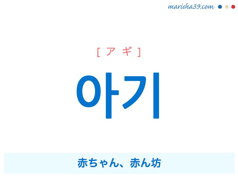 韓国語単語・ハングル 아기 [アギ] 赤ちゃん、赤ん坊 意味・活用・読み方と音声発音