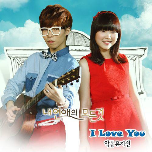 楽童ミュージシャン「I Love You」歌詞で学ぶ韓国語