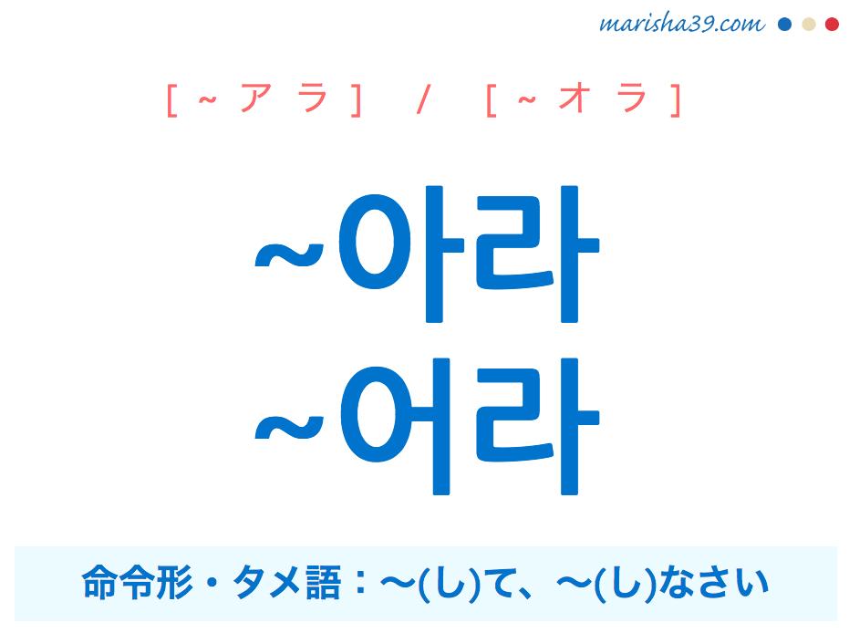 韓国語・ハングル ~아라 / ~어라 命令形・タメ語、~(し)て、~(し)なさい 使い方と例一覧