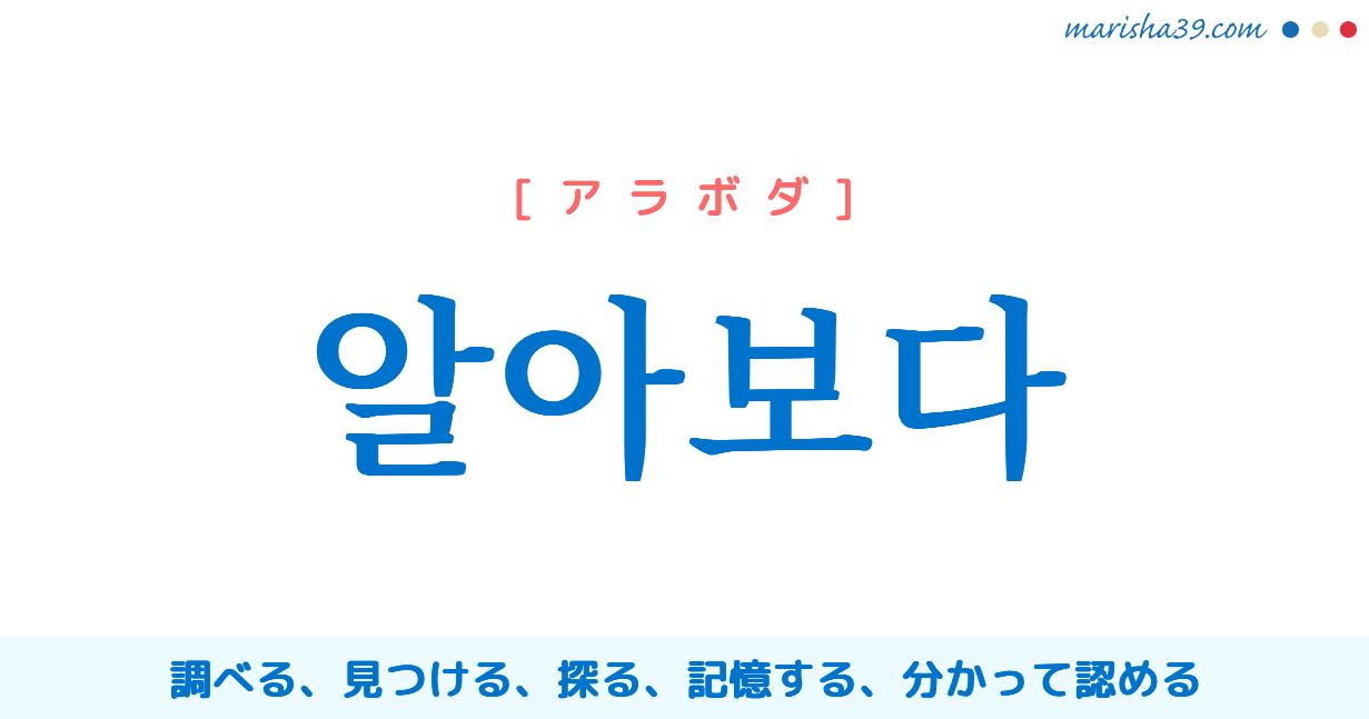 韓国語・ハングル 알아보다 [アラボダ] 調べる、見つける、探る、記憶する、分かって認める 意味・活用・読み方と音声発音