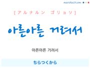 韓国語で表現 아른아른 거려서 [アルナルン ゴリョソ] ちらつくから 歌詞で勉強