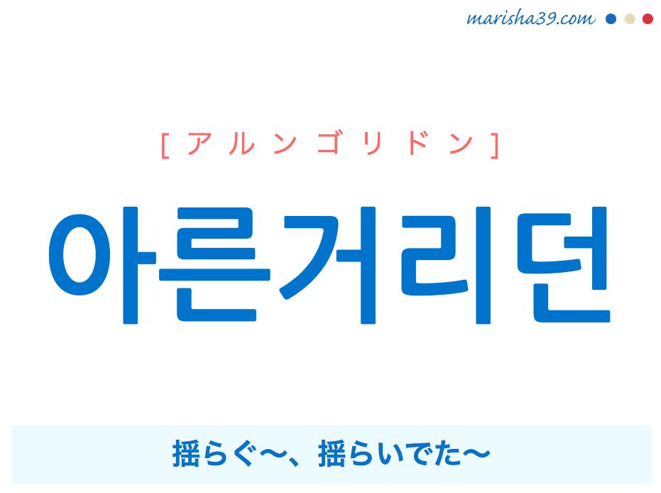 韓国語で表現 아른거리던 [アルンゴリドン] 揺らぐ〜、揺らいでた〜 歌詞で勉強