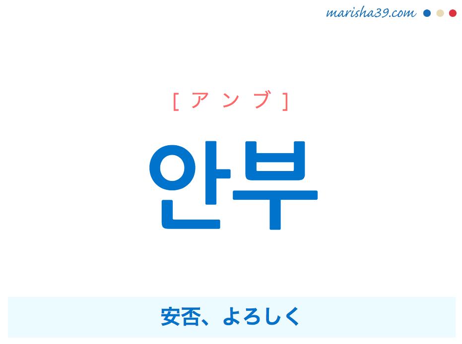 韓国語単語・ハングル 안부 [アンブ] 安否、よろしく 意味・活用・読み方と音声発音
