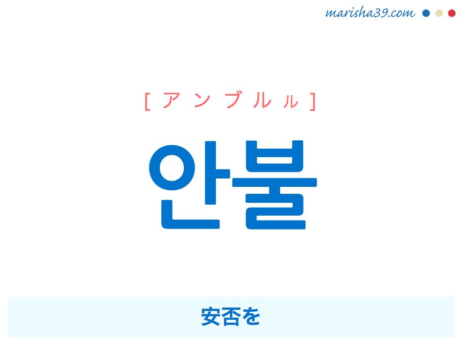 韓国語で表現 안불 [アンブルル] 安否を 歌詞で勉強