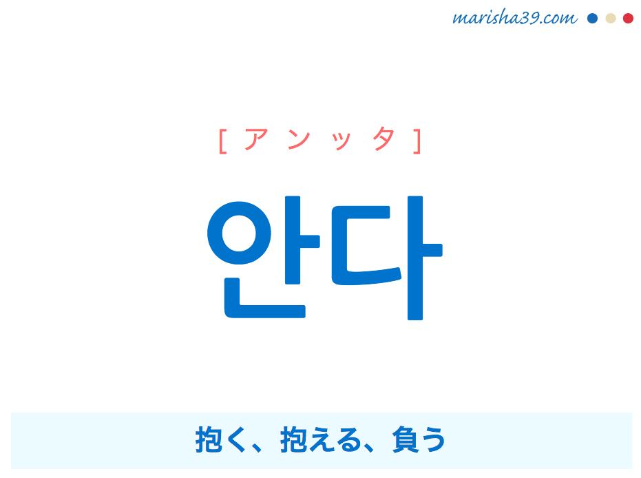 韓国語単語・ハングル 안다 [アンッタ] 抱く、抱える、負う 意味・活用・読み方と音声発音