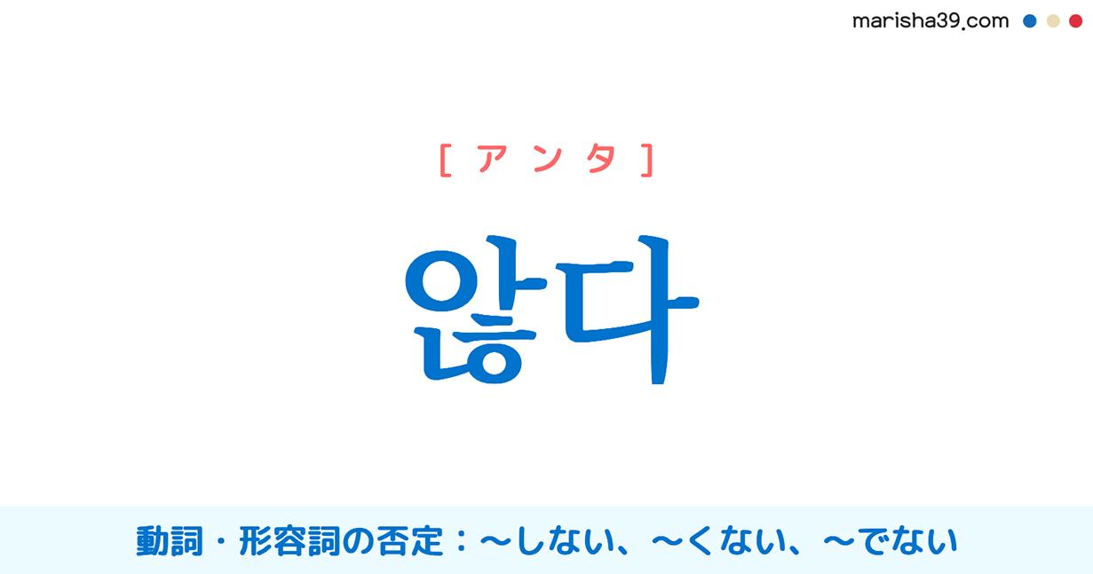 韓国語単語・ハングル 않다 [アンタ] しない、動詞・形容詞の否定:~しない、~くない、~でない 意味・活用・読み方と音声発音