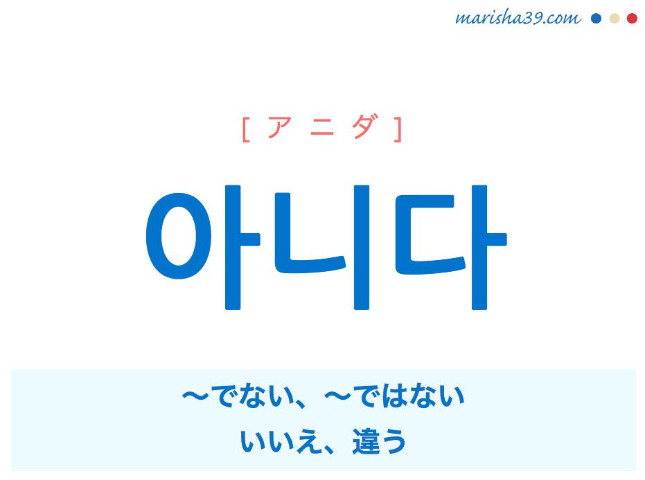 韓国語・ハングル 아니다 [アニダ] 〜でない、〜ではない、いいえ 意味・活用・読み方と音声発音