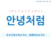 韓国語で表現 안녕처럼 [アンニョンチョロム] さようならのように、お別れのように 歌詞で勉強