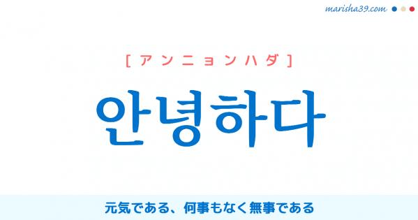 韓国語単語勉強 안녕하다 [アンニョンハダ] 元気である、何事もなく無事である 意味・活用・読み方と音声発音