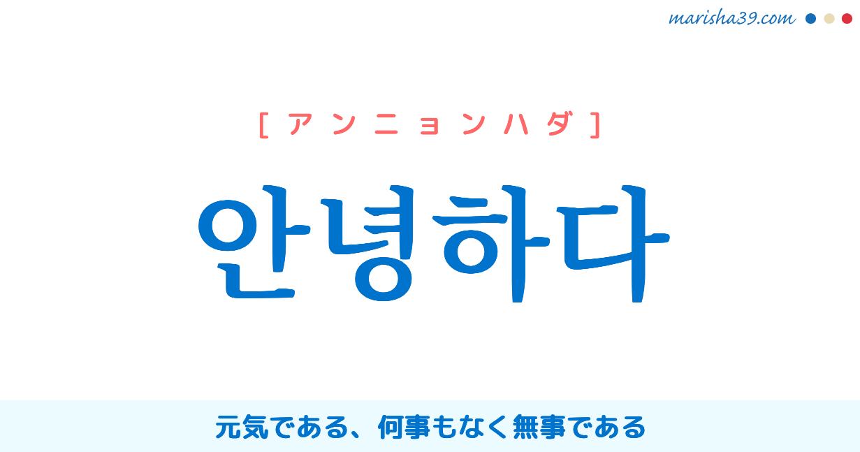 韓国 語 おはよう