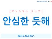 韓国語で表現 안심한 듯해 [アンシマン ドゥテ] 安心したみたい 歌詞で勉強