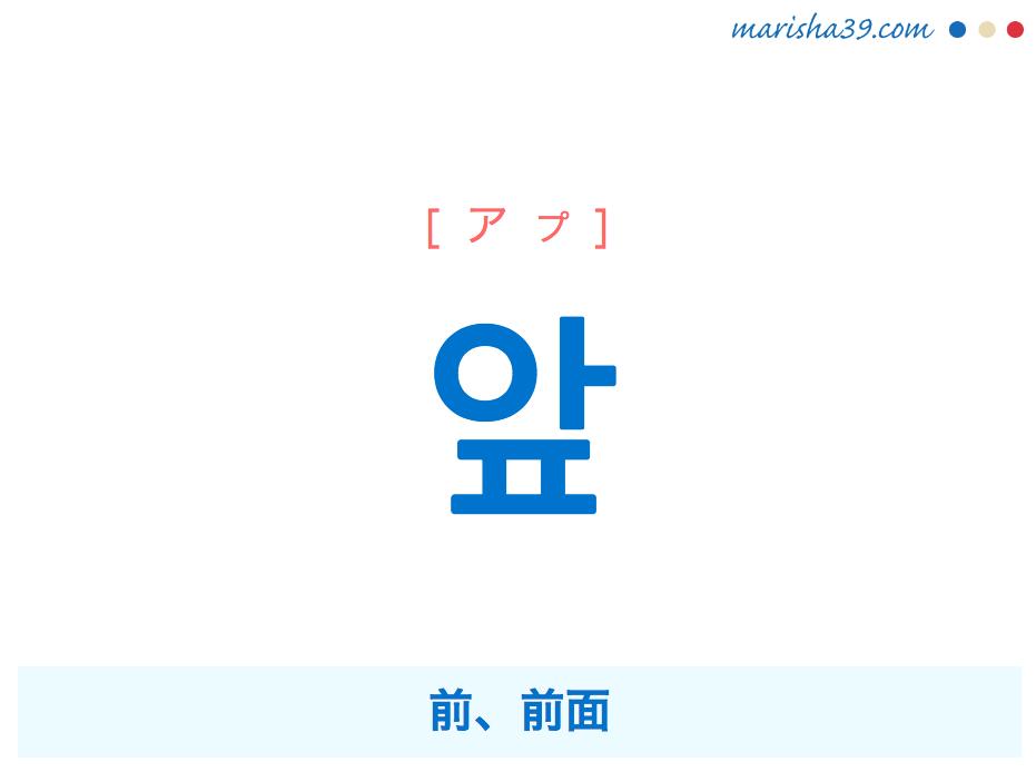 韓国語・ハングル 앞 [アプ] 前、前面 単語の意味・活用・読み方と音声発音