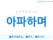 韓国語で表現 아파하며 [アパハミョ] 痛がりながら、痛がり、痛がって 歌詞で勉強