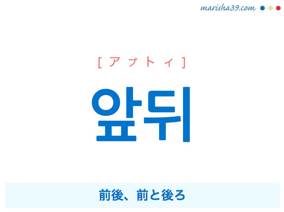 韓国語・ハングル 앞뒤 [アプトィ] 前後、前と後ろ 意味・活用・読み方と音声発音