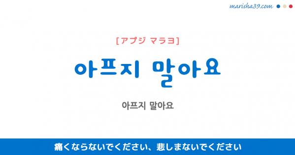 韓国語表現 아프지 말아요 [アプジ マラヨ] 痛くならないでください、悲しまないでください 歌詞で勉強