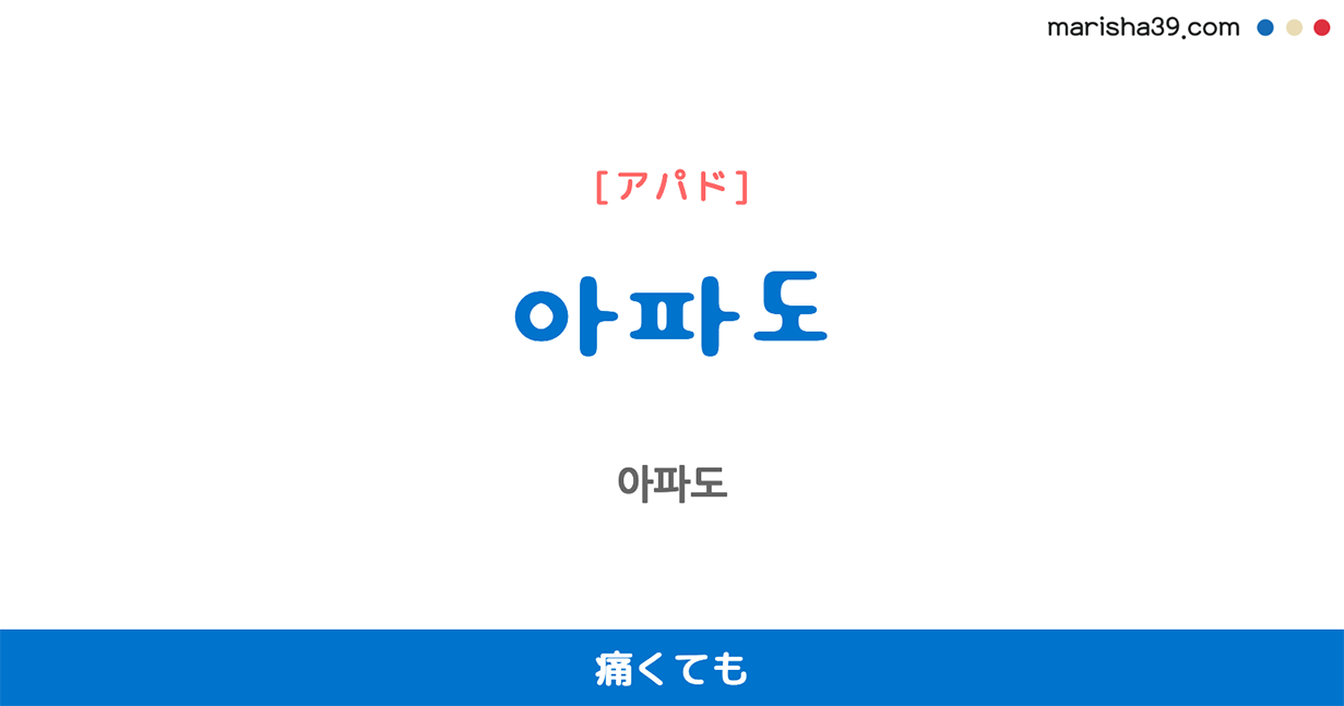 韓国語で表現 아파도 [アパド] 痛くても 歌詞で勉強