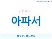 韓国語で表現 아파서 [アパソ] 痛くて、痛いから 歌詞で勉強