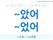 韓国語・ハングル 会話体タメ語の語尾 ~았어 / ~었어 〜した、〜したの 使い方と例一覧