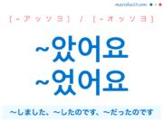 韓国語・ハングル ~았어요 / ~었어요 ~しました、~したのです、~だったのです 使い方と例一覧