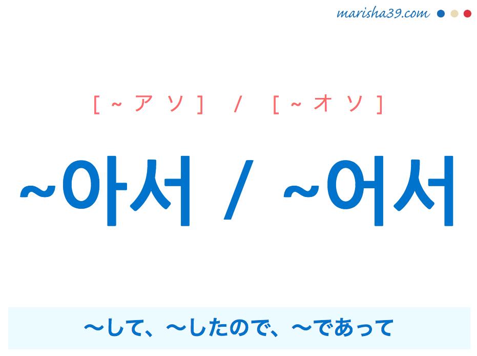 韓国語・ハングル 語尾 ~아서 / ~어서 ~して、~したので、~であって 使い方と例一覧