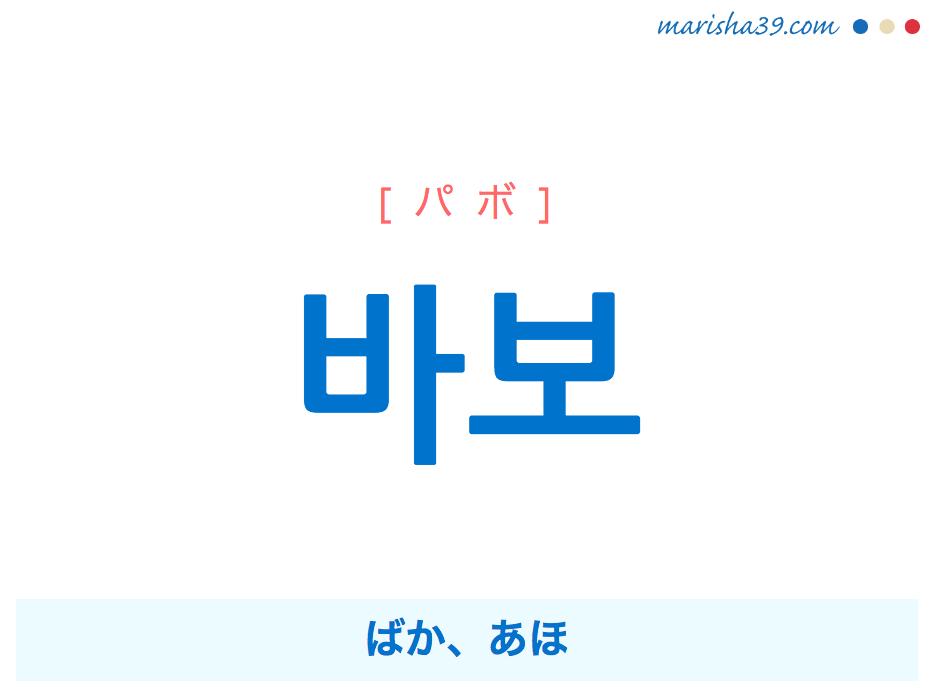 韓国語単語・ハングル 바보 [パボ] ばか、あほ 意味・活用・読み方と音声発音