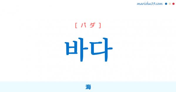 韓国語単語勉強 바다 [パダ] 海 意味・活用・読み方と音声発音