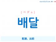 韓国語単語 배달 [ペダル] 配達、出前 意味・活用・読み方と音声発音