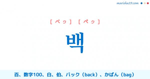韓国語単語勉強 백 [ベク] [ペク] 百、数字100、白、伯、バック(back)、かばん(bag) 意味・活用・読み方と音声発音
