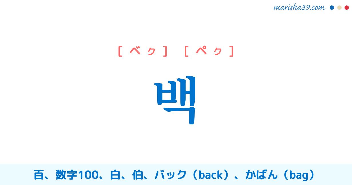 韓国語単語・ハングル 백 [ベク] [ペク] 百、数字100、白、伯、バック(back)、かばん(bag) 意味・活用・読み方と音声発音