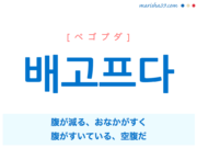 韓国語単語・ハングル 배고프다 [ペゴプダ] 腹が減る、おなかがすく、腹がすいている、空腹だ 意味・活用・読み方と音声発音