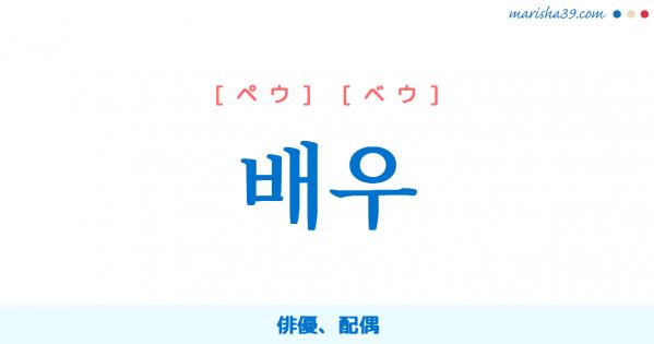 韓国語単語勉強 배우 [ペウ] [ベウ] 俳優、配偶 意味・活用・読み方と音声発音