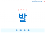 韓国語・ハングル 발 [パル] 足、脚、歩、発 意味・活用・発音