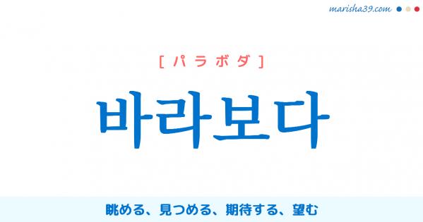 韓国語単語勉強 바라보다 [パラボダ] 眺める、見つめる、期待する、望む 意味・活用・読み方と音声発音