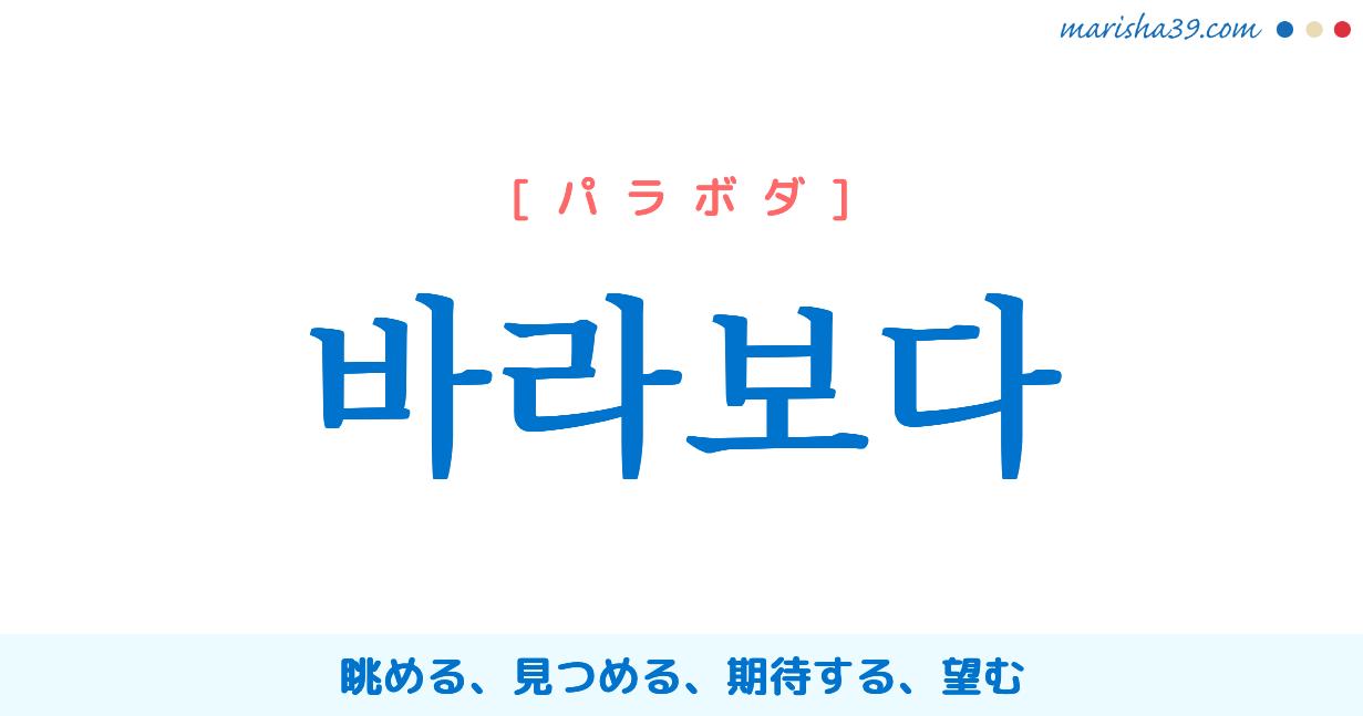 韓国語単語・ハングル 바라보다 [パラボダ] 眺める、見つめる、期待する、望む 意味・活用・読み方と音声発音