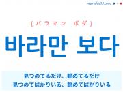韓国語・ハングルで表現 바라만 보다 見つめてるだけ、眺めてるだけ、見つめてばかりいる、眺めてばかりいる [パラマン ボダ] 歌詞を例にプチ解説