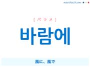 韓国語で表現 바람에 [パラメ] 風に、風で 歌詞で勉強