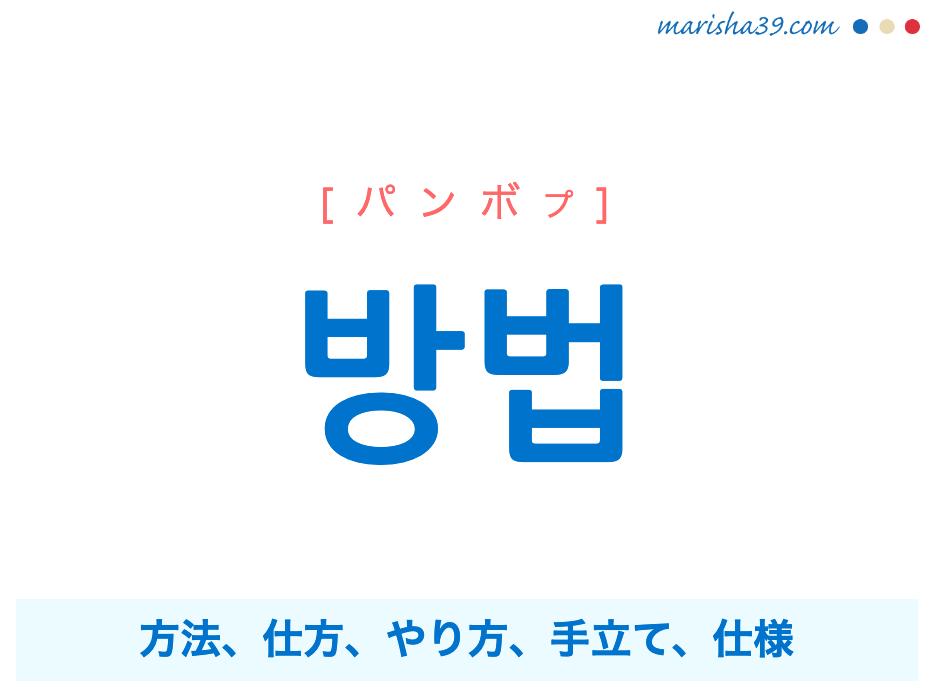 韓国語単語勉強 방법 [パンボプ] 方法、仕方、やり方、手立て、仕様 意味・活用・読み方と音声発音