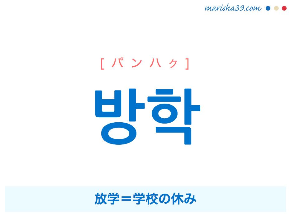 韓国語単語 방학 [パンハク] 放学=学校の休み 意味・活用・読み方と音声発音