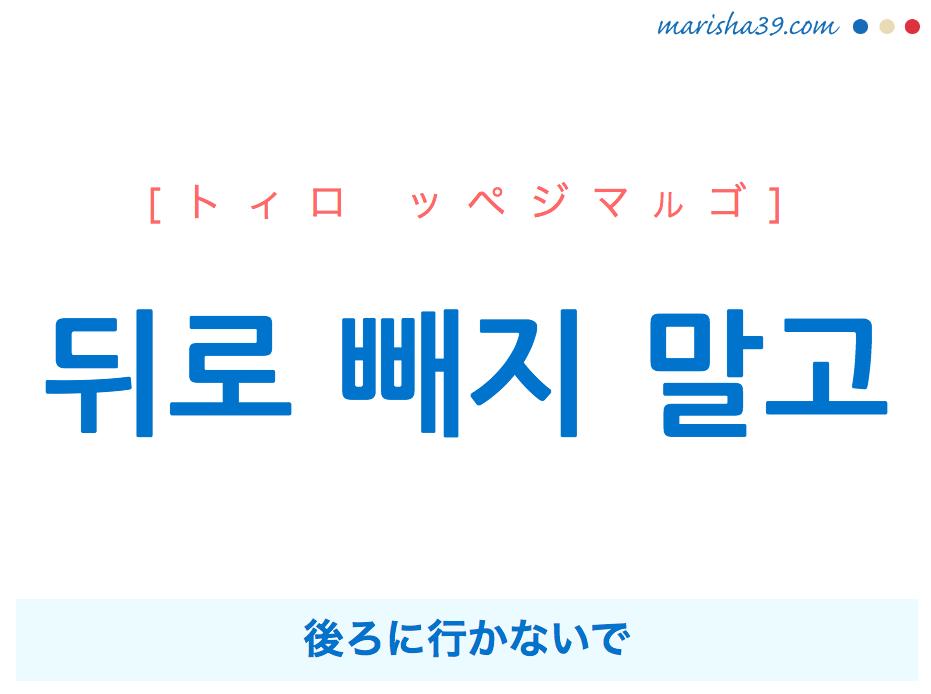 韓国語で表現 뒤로 빼지 말고 [トィロ ッペジマルゴ] 後ろに行かないで、後退りしないで 歌詞で勉強
