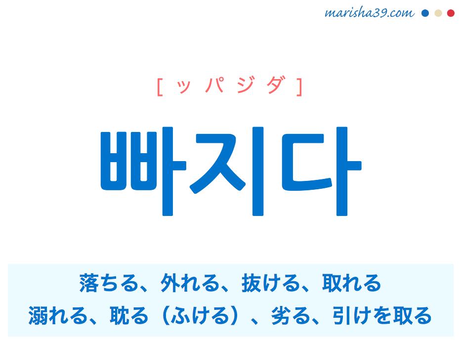 韓国語単語・ハングル 빠지다 [ッパジダ] 落ちる、外れる、抜ける、取れる、溺れる、耽る(ふける)、劣る、引けを取る 意味・活用・読み方と音声発音