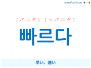 韓国語単語・ハングル 빠르다 [パルダ] [ッパルダ] 早い、速い 意味・活用・読み方と音声発音