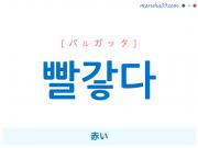 韓国語単語・ハングル 빨갛다 [パルガッタ] 赤い 意味・活用・読み方と音声発音
