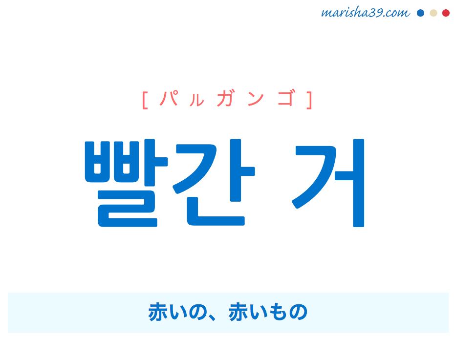 韓国語で表現 빨간 거 [パルガンゴ] 赤いの、赤いもの 歌詞で勉強