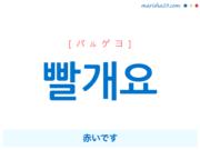 韓国語で表現 빨개요 [パルゲヨ] 赤いです 歌詞で勉強