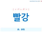 韓国語単語・ハングル 빨강 [ッパルガン] 赤、赤色 意味・活用・読み方と音声発音