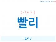 韓国語単語・ハングル 빨리 [パルリ] はやく 意味・活用・読み方と音声発音