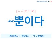 韓国語・ハングル ~뿐이다 〜だけだ、〜のみだ、〜でしかない 使い方と例一覧